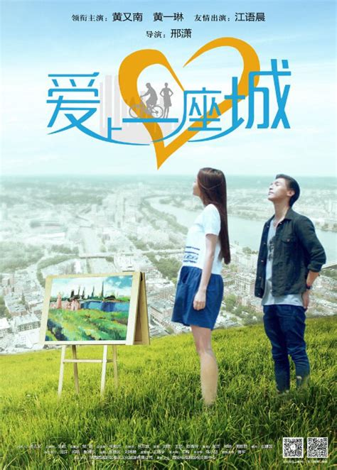 film mandarin fall in love falling in love with a city 2014 china film cast