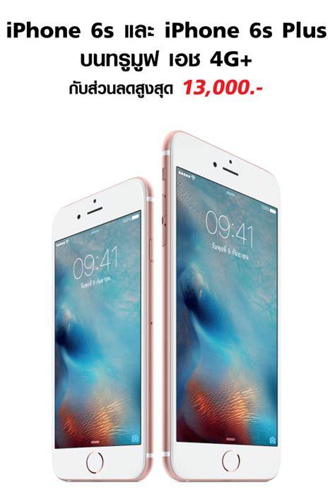 truemove h ปล อยโปรโมช นลดราคา iphone 6s และ iphone 6s plus ส งส ดถ ง 13 000 บาท ต อนร บการมา