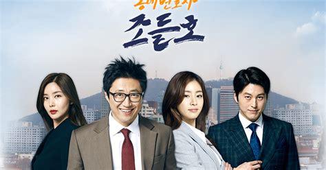 film korea genre komedi romantis 2013 sinopsis drama my lawyer mr jo neighborhood lawyer