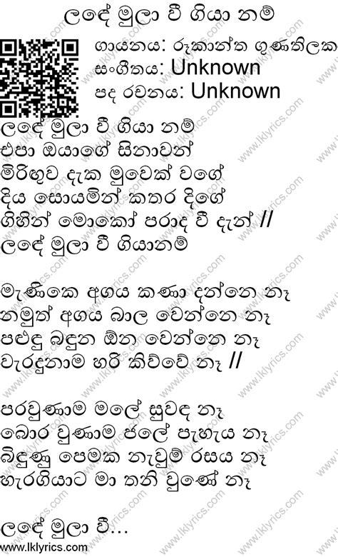 Lande Mulawi Giya Nam Lyrics - LK Lyrics