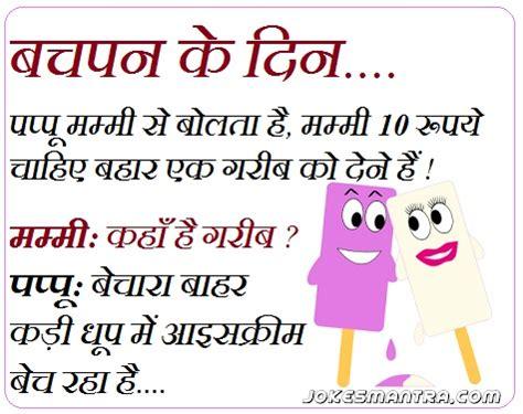celebrity crush meaning in hindi cute joke in hindi hindi jokes jokes