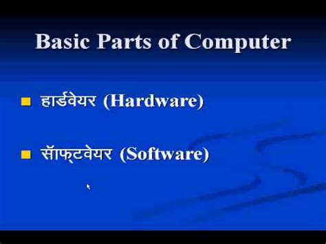 computer biography in hindi what is computer in hindi youtube