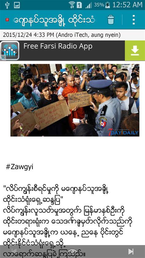 myanmar story apk myanmar true story