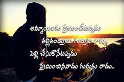 sukrat biography in hindi life quotes in telugu relashanship quotesgram