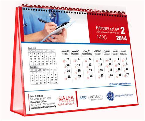 calendar design for hospital alfa health care calendar design ahmed alameldin