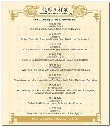 zuan yuan new year menu 2016 new year menu zuan yuan restaurant one