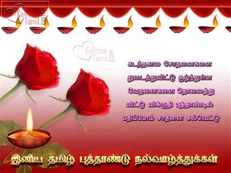 new year 2018 kavithai tamil kavithai new year 28 images puthandu kavithai greetings and images tamil linescafe