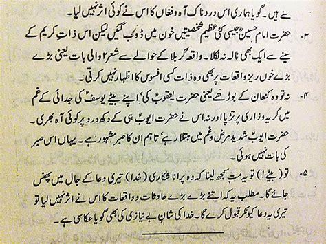 Letter To Urdu Translation naama alamgir farsi poem by allama iqbal with