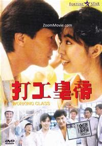 Hongkong Jadul Of 1985 Subtitle Indonesia working class dvd hong kong 1985 cast by sam hui teddy robin subtitled