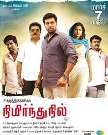 film quiz tamil nimirndhu nil movie quiz tamil movie quizzes nimirndhu