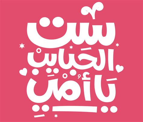 Wedding Fonts For Photoshop Cs6 by Arabic Calligraphy Fonts 42 Free Ttf Photoshop Format