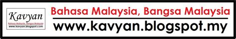 kumpulan sasterawan kavyan bengkel cereka upsr panduan