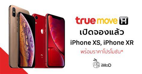 truemove h เป ดจอง iphone xs iphone xs max iphone xr แล ว ร บฟร ท ชาร จไร สาย belkin iphonemod