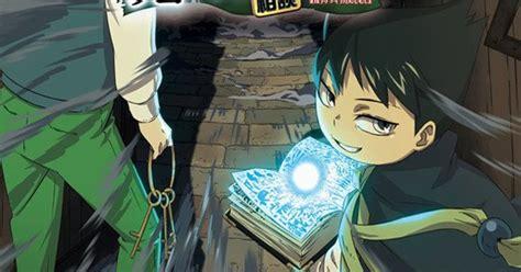 Muhyo Roji 11 muhyo to roji no mah蜊ritsu s蜊dan jimusho anime adaption