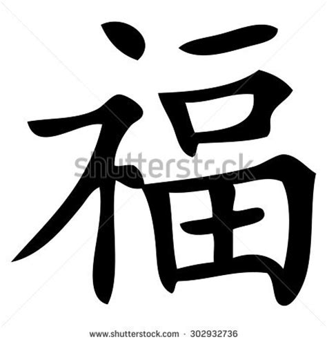 chinese happiness symbol chinese symbol stock images royalty free images vectors