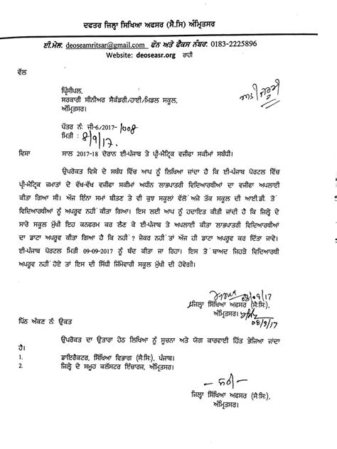 appointment letter for cbse teachers district education office se amritsar