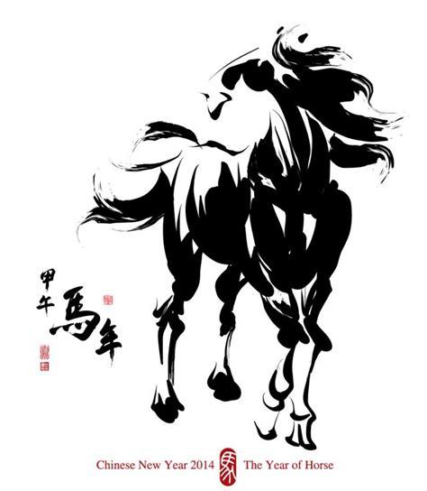 horsebox design graphics 筆書きでインパクトのある2014年の干支 午 馬 イラスト素材 all free clipart