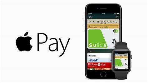 apple pay apple japan apple pay に関するサポートページとビデオガイドが公開 公式サポート