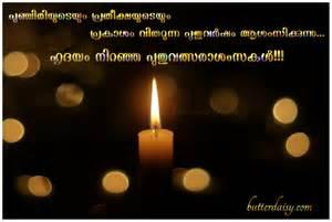 malayalam new year greetings butterdaisy