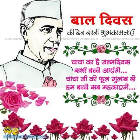 Bal Diwas Essay Language by Children S Day Wishes In Chacha Nehru Bal Diwas Shubhkamnaye Pic Poems