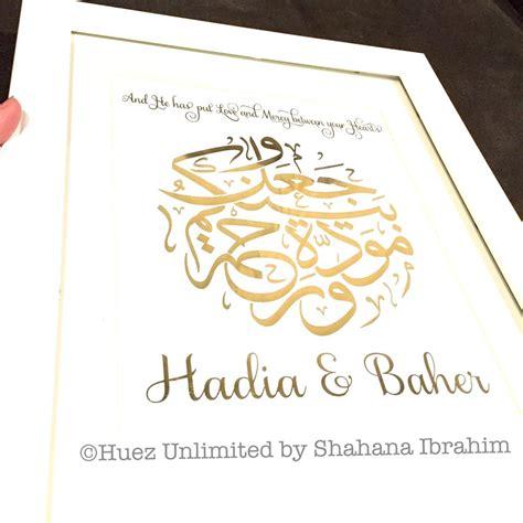 islamic wedding gifts ideas islamic gold foil print muslim couples surah rum islamic