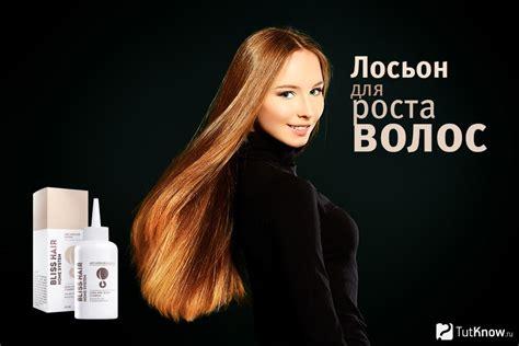 bliss hair home system for more hair growth and healthy hair bliss hair home system отзывы цена лосьона для волос и инструкция
