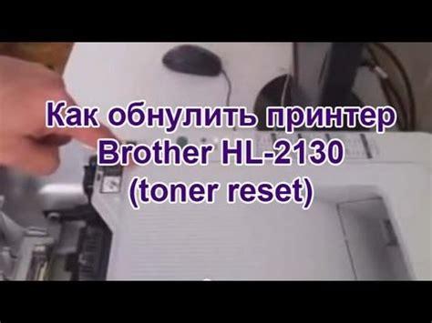 resetting brother hl 2130 как обнулить принтер brother hl 2130 toner reset youtube