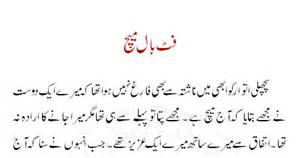 football match football urdu essay topics urdu mazmoon