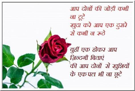 Happy Anniversary Wishes in Hindi for friend, wife, hubby
