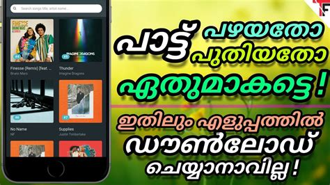 download mp3 youtube ios app download any mp3 song easily best app for mp3 song