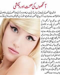 Urdu beauty tips for health for dry skin for pregnancy for hair fall