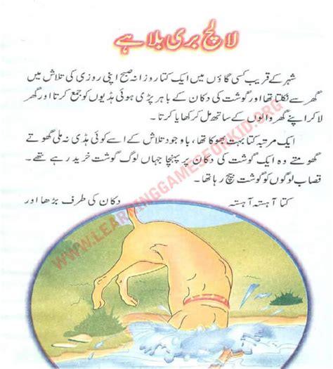 ki ki s bedtime story books stories in urdu android apps on play