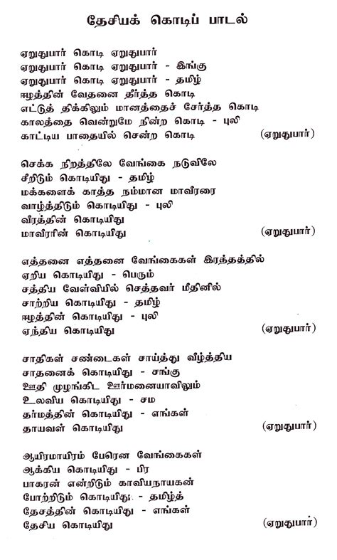 lyrics of file lyrics eruthu paar kodi jpg