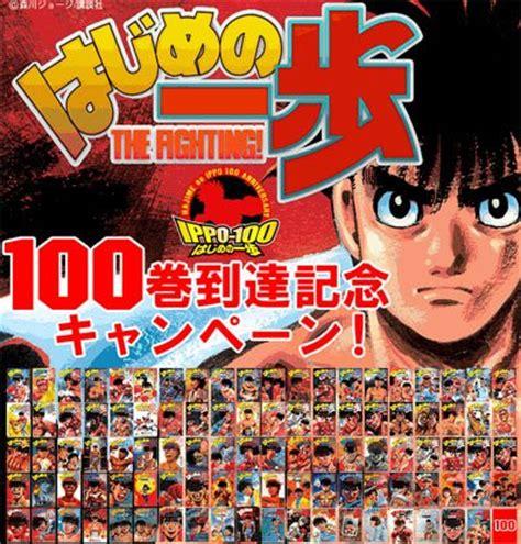 Komik Fight Ippo 1 80 crunchyroll boxing quot hajime no ippo quot quot fighting