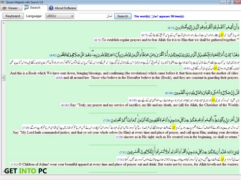 download quran download holy quran software