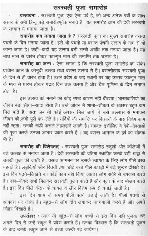 Durga Puja Essay by Essay On Durga Puja Why Not Buy Custom Hq Essays
