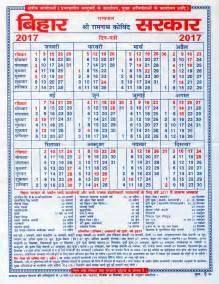 Calendar 2018 Government Bihar Govt Calendar 2017 Bihar Govt List