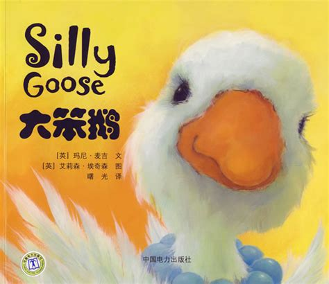 Silly Goose | Chinese Books | Storybooks | Bilingual ...