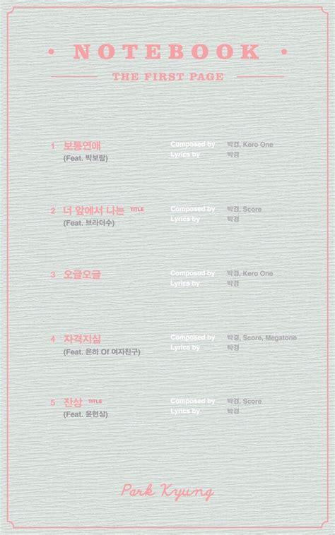 Park Kyung Block B Notebook update block b s park kyung drops tracklist for mini album quot notebook quot soompi