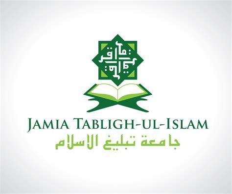 design logo quran 87 professional modern school logo designs for jamia