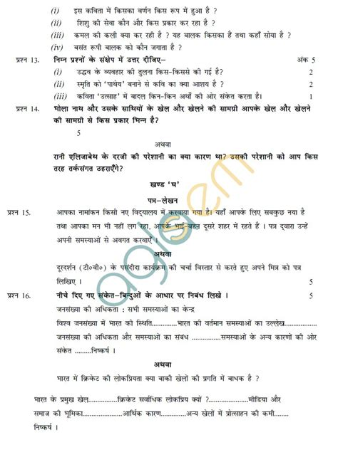 Of Science Essay 10 Class by Sle Papers For Class 10 Cbse Term 2 Cbse Class 10 Puter Science Sle Paper Sa1