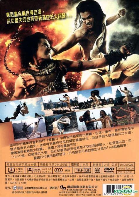 ong bak 3 film online yesasia ong bak 3 dvd english subtitled malaysia