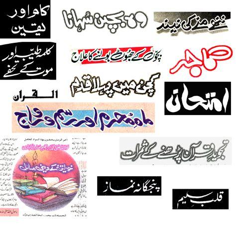 urdu font design online urdu arabic and persian uniqe fonts collection download