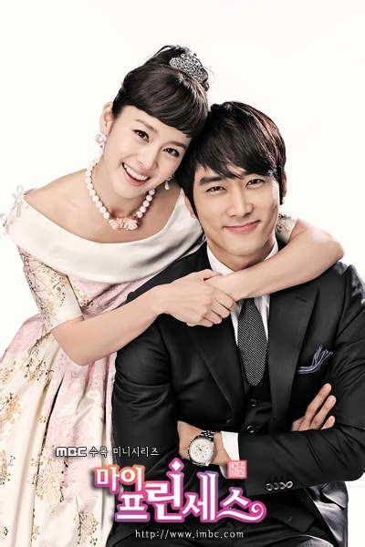 Wedding Bible Korean Drama by 25 Best Ideas About My Princess On Trusting