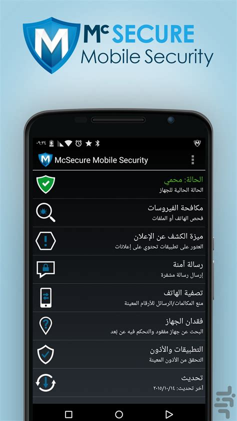 android secure mcsecure antivirus security pro install android apps cafe bazaar
