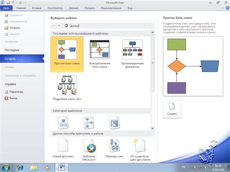 visio version microsoft visio 2010