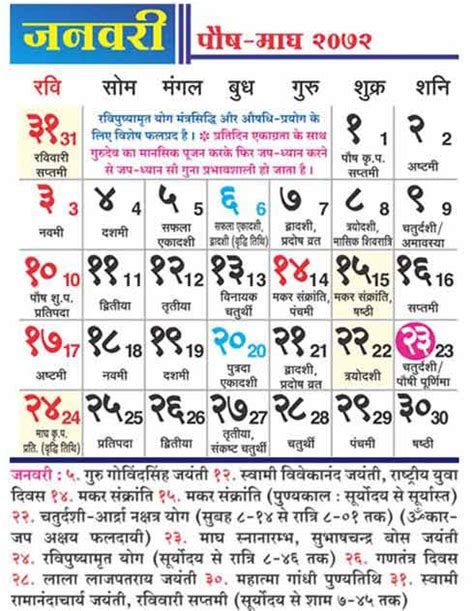 Indian Calendar Calendar In 2016 Language Calendar