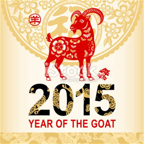 free new year goat 2015 welcome to the year of the goat inside out