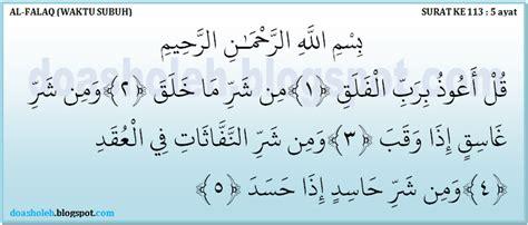 Al Falaq surat al falaq lengkap dengan terjemahannya doa muslim