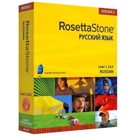 rosetta stone russian 1 5 rosetta stone v3 2 russian تعلم اللغة الروسية اسطوانات